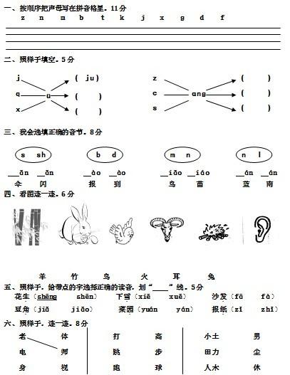一年级语文上册期末考试试卷(3)