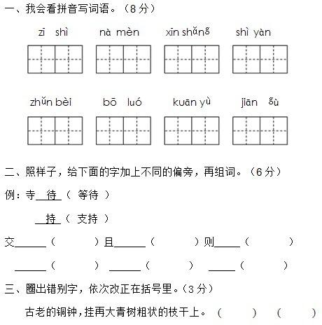三年级语文上册期末考试试卷(3)图片