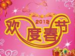 春节10bet大全