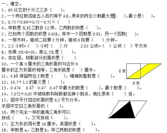 五年级数学上册期末考试试卷 4 深圳奥数网-五年级上册数学期末考试