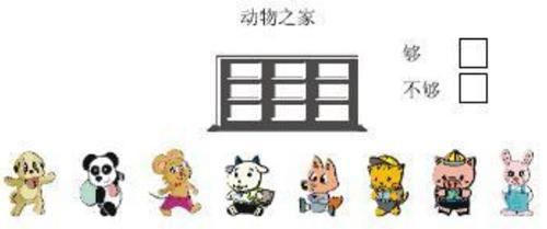 3,小动物搬家,每只动物住一个小屋子,房间够吗?