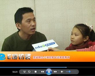 2011E度小豆包圣诞嘉年华小演员家长谈家庭教育