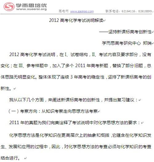 2012年北京高考化学《考试说明》详细解读