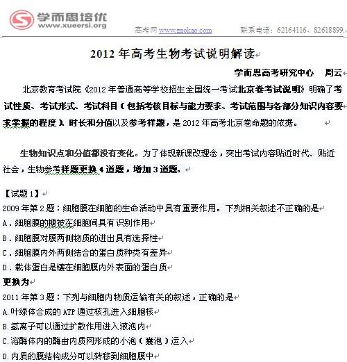 2012年北京高考生物《考试说明》详细解读