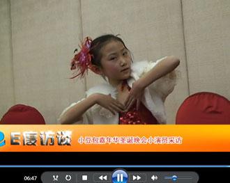 2011E度小豆包圣诞嘉年华小演员采访