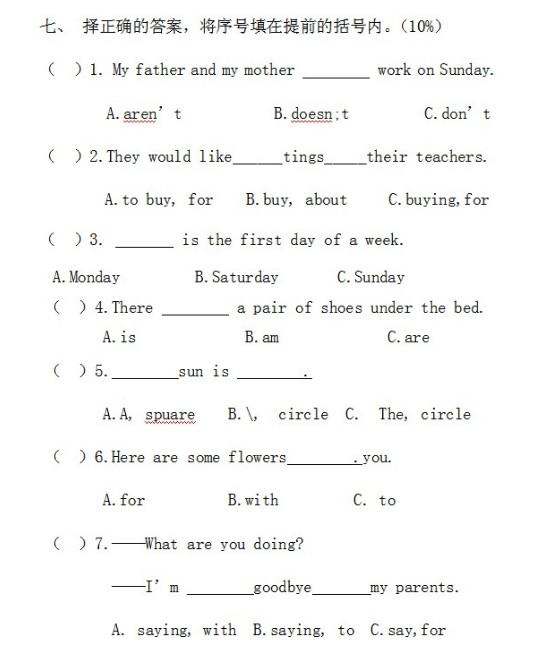 小学五年级英语上册期末考试试卷(人教版)(3)