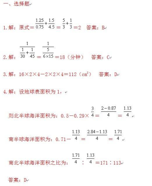 2007年第12届华杯赛小学组初赛试题答案