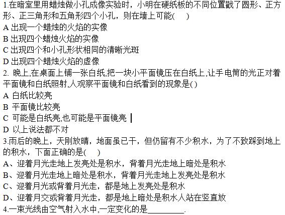 初中物理经典错题100例之【光学】