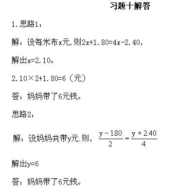 五年级上册奥数:列方程解应用题练习题及答案(2)