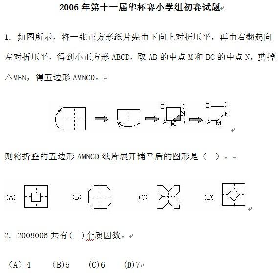 2006年第11届华杯赛小学组初赛试题