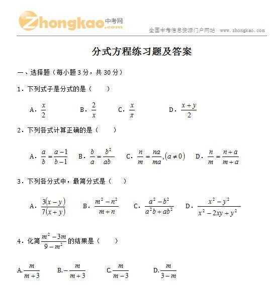 分式方程练习题及答案