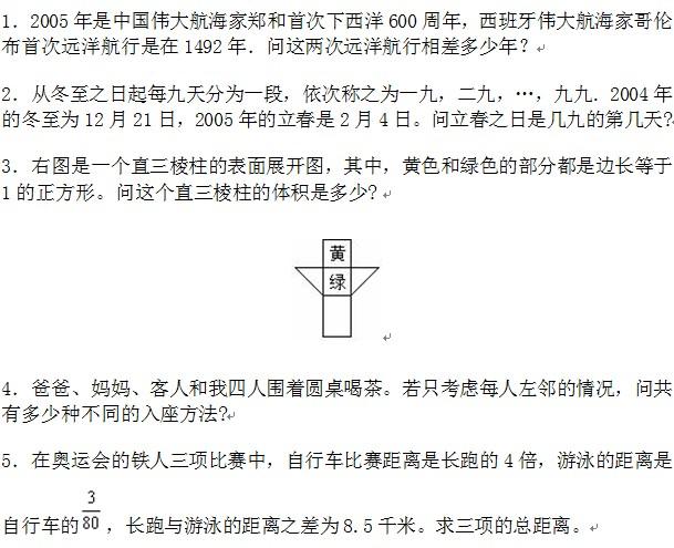 2005年第10届华杯赛小学组初赛试题
