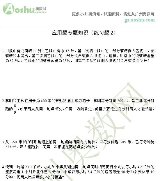 小学六年级奥数应用题综合练习(2)