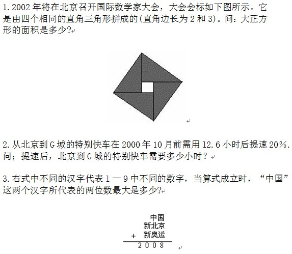 2003年第8届华杯赛小学组初赛试题
