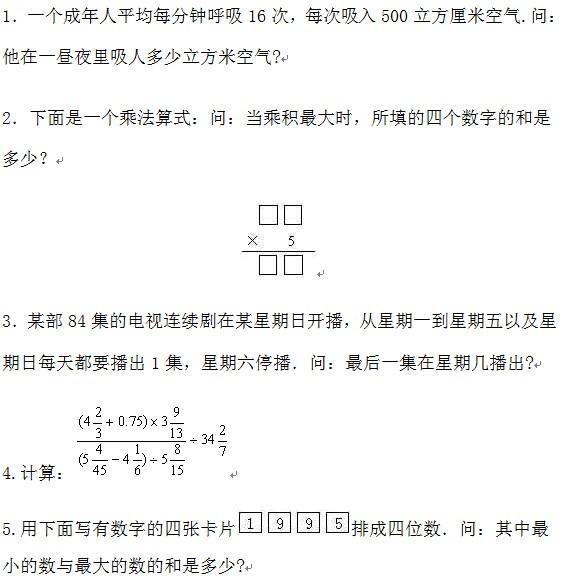 第5届华杯赛小学组初赛试题及答案