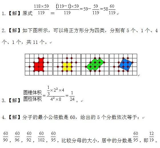 第4届华杯赛小学组初赛试题答案解析