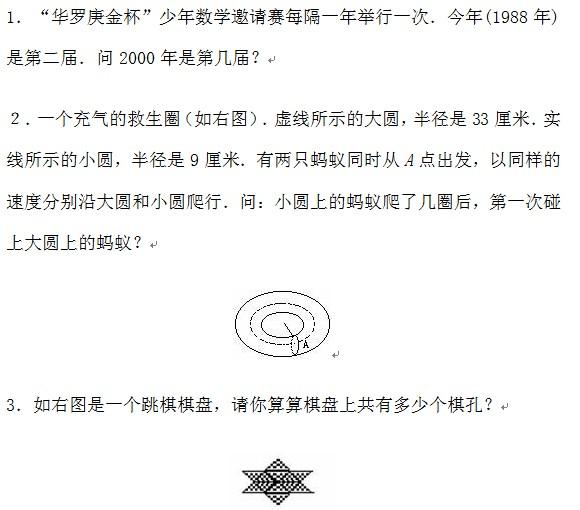 第2届华杯赛小学组初赛试题