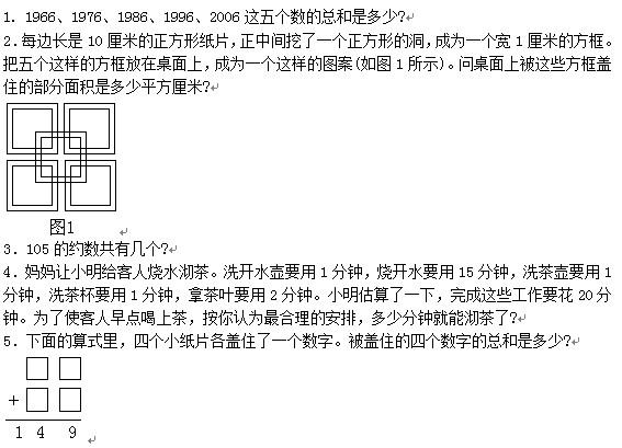 第一届华杯赛小学组初赛试题