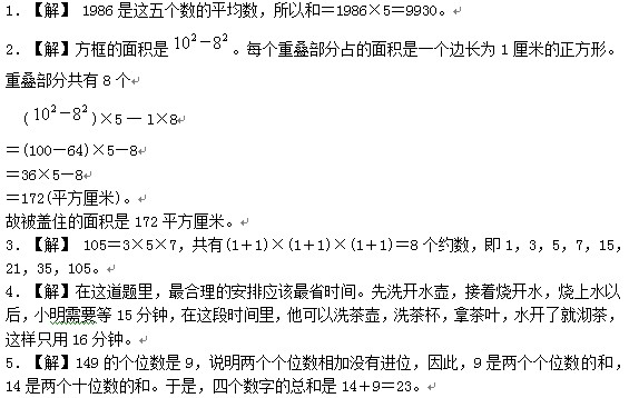 第1届华杯赛小学组初赛试题答案解析