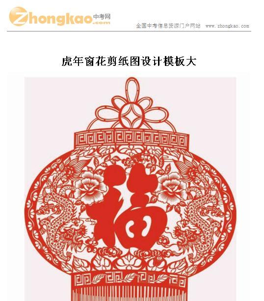 龙年窗花剪纸图大全—龙年大吉_春节_中考网