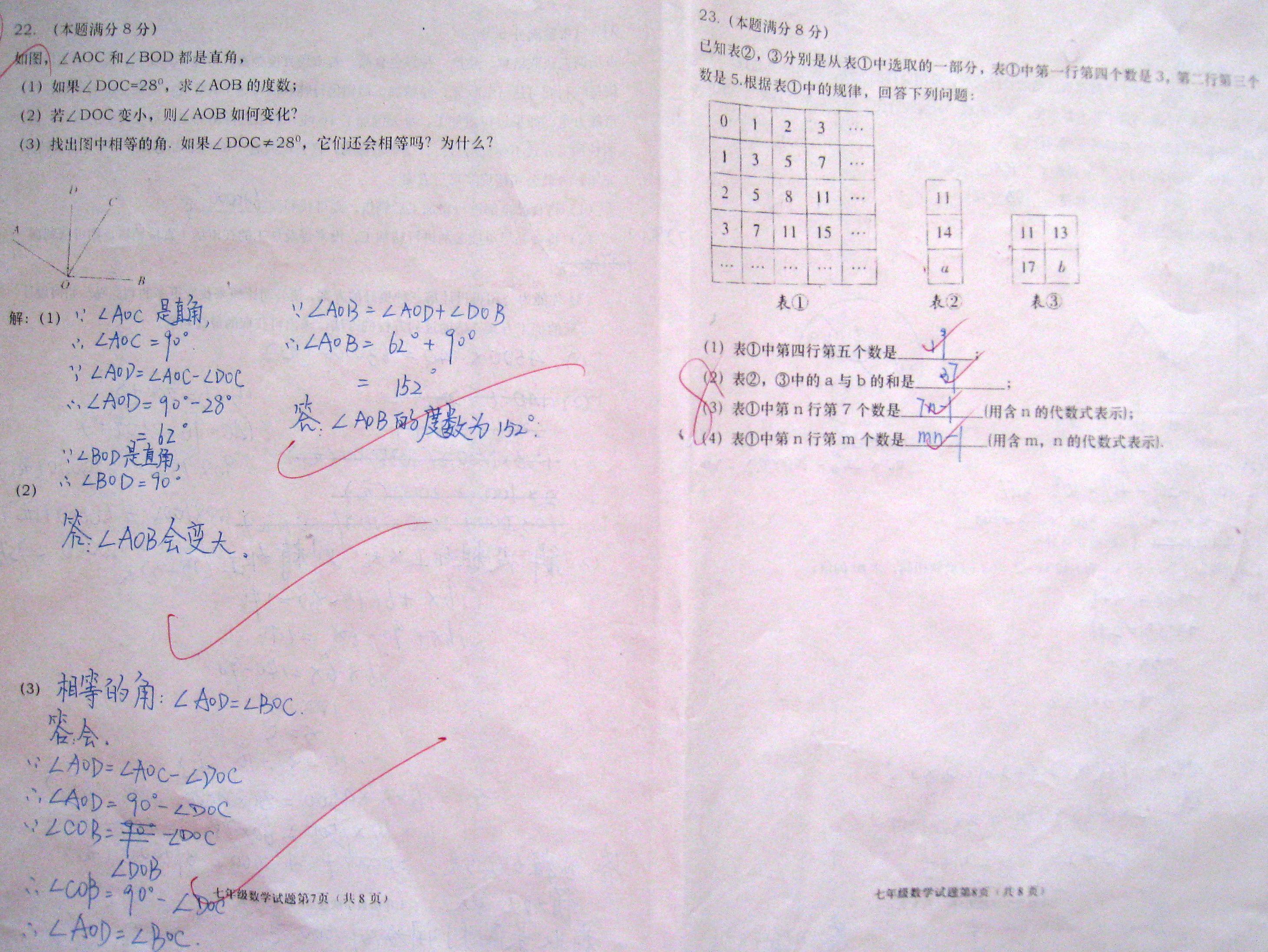 北师大版七上册数学年级期末卡片原卷(四)初中生成长试题模板图片