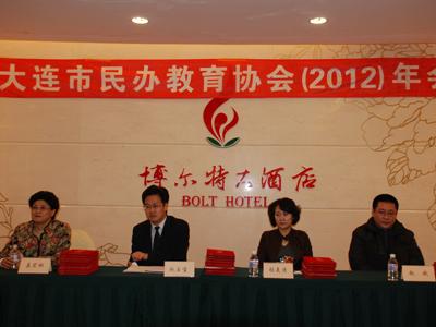 大连市民办教育协会如开2012年会