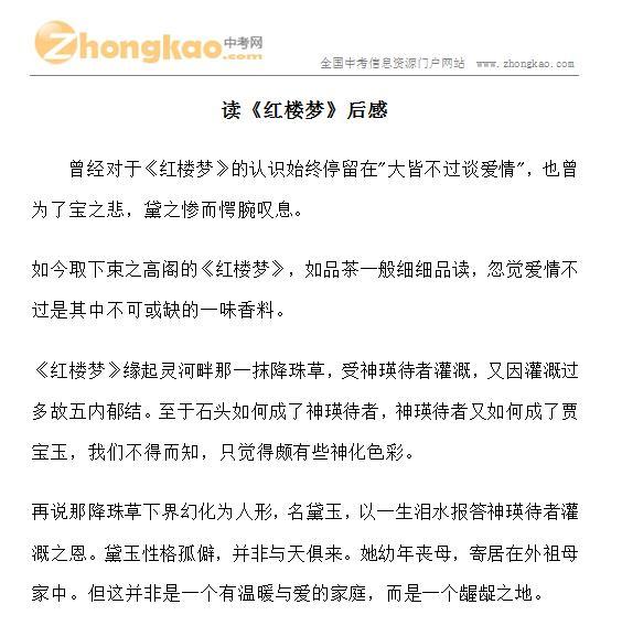 www.shanpow.com_红楼梦读后感500字。