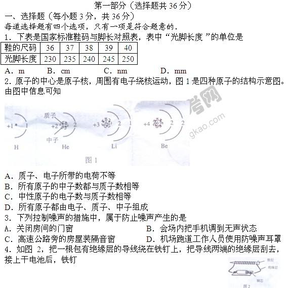 2009年广州市中考物理试题及答案分析