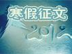 2012寒假征文大奖赛开始喽!