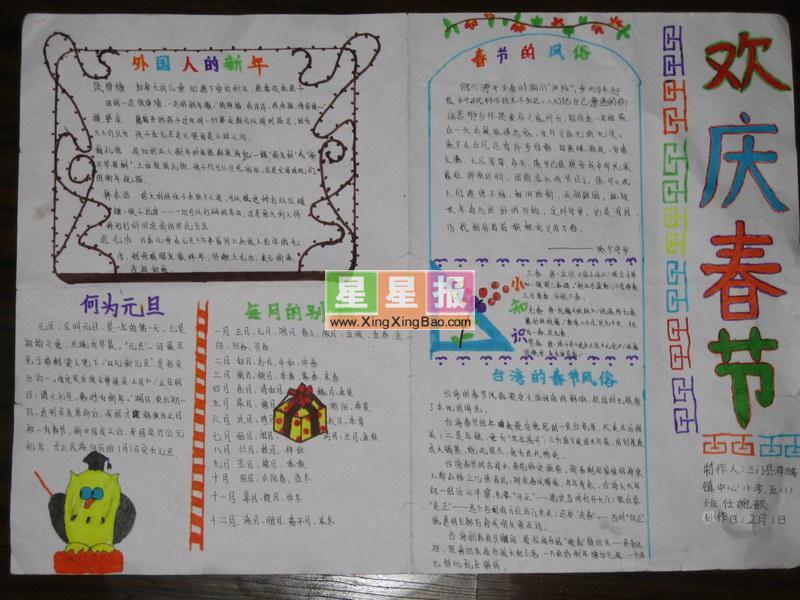 四年级英语小报春节,数学小报二年级,二年级春节小报,3年级高清图片