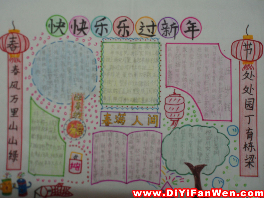 小学生春节手抄报素材:春满人间
