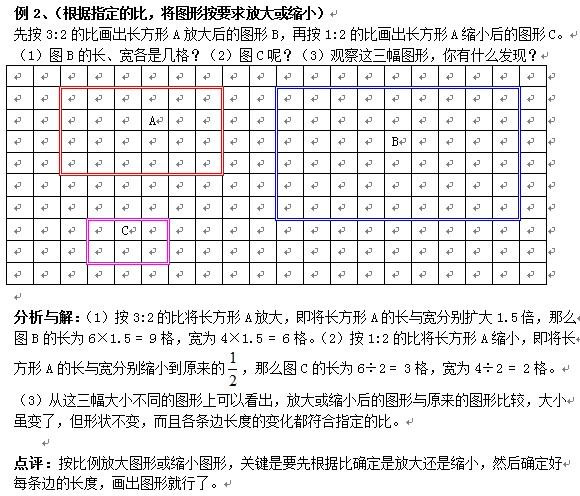 小升初数学复习资料例题