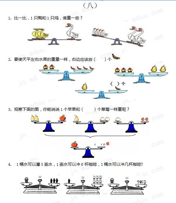 济南一年级寒假数学作业练习题八图片