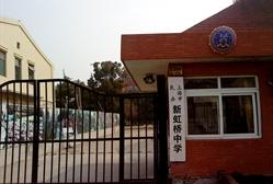 新虹桥中学
