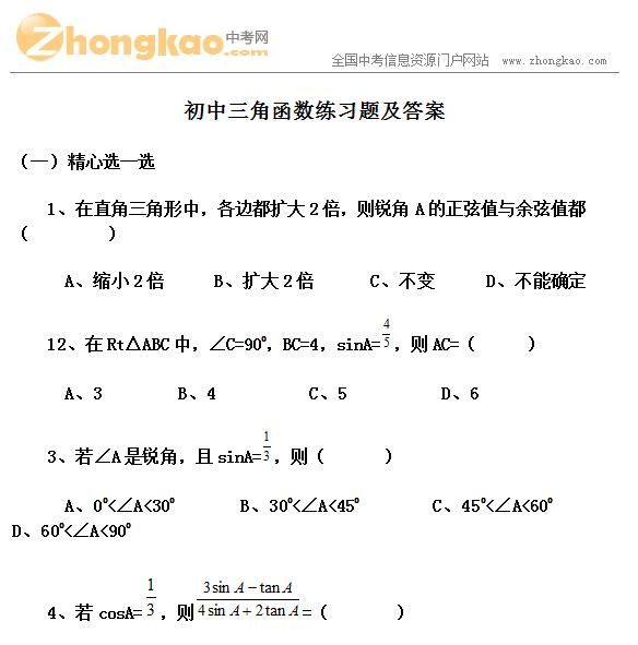 初中三角函数练习题及答案