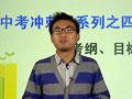 [公开课] 2012中考考纲、目标校及一模指导