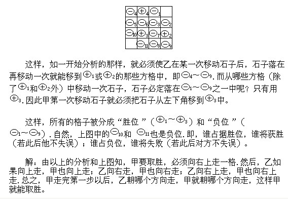 五年级下册奥数知识点:数学游戏
