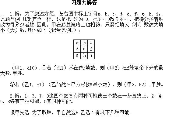 五年级下册奥数:数学游戏练习题及答案(2)