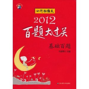 2012小升初语文百题大过关(基础百题)