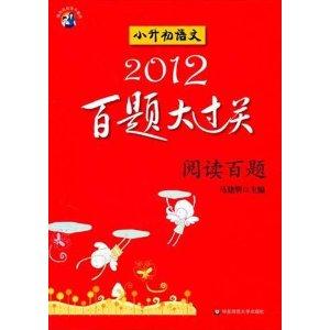 2012小升初语文百题大过关:阅读百题