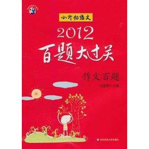 2012小升初语文百题大过关(作文百题)