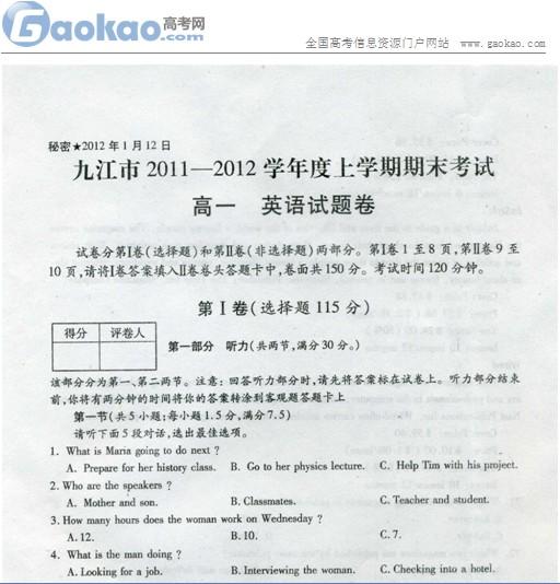 2011广东高考数学_江西省九江市2011-2012学年高一上学期期末试题_高考网