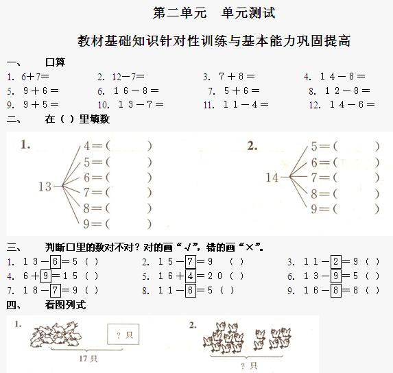 【一年级下册数学总结】