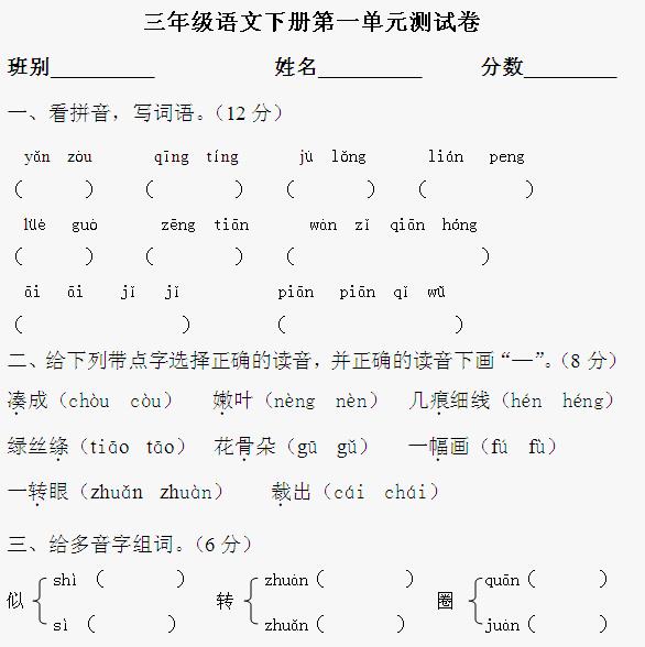[人教版]三年级下册语文第一单元测试题