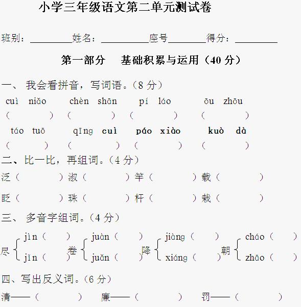 [人教版]三年级下册语文第二单元测试题