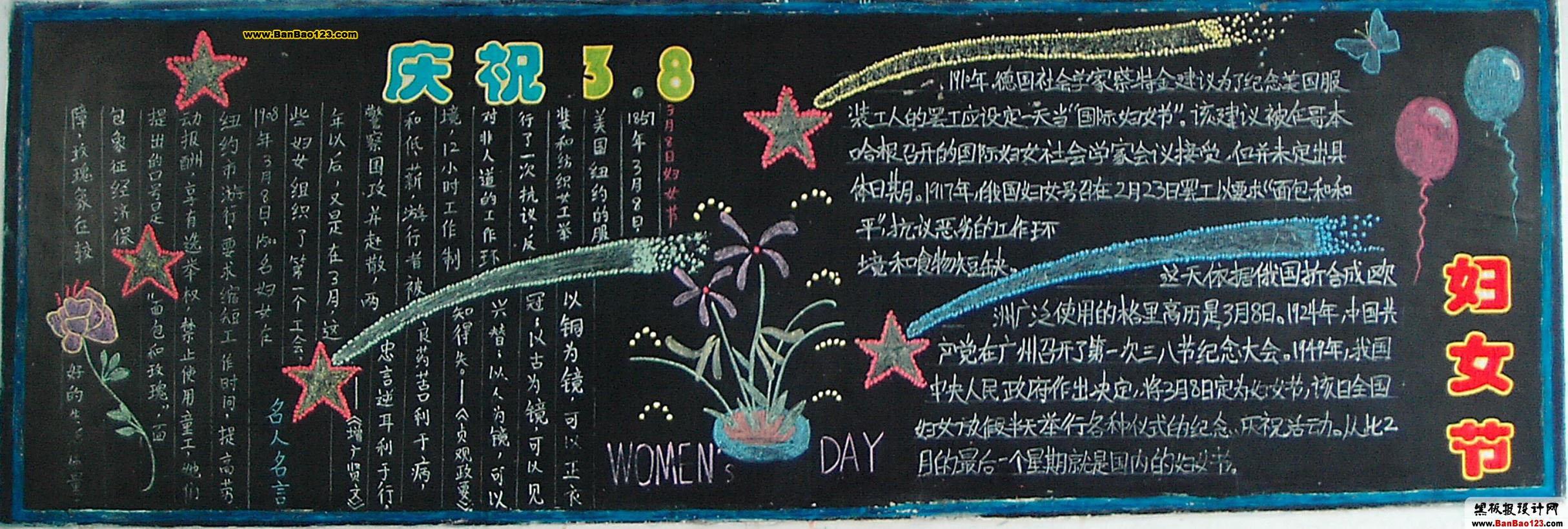 报_关于妇女节的黑板报——庆祝3.8_20字_作文网