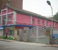 首都师范大学幼儿园