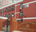 北京市朝阳区三里屯幼儿园