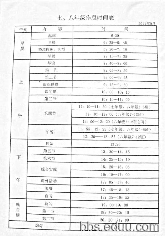 一八联合新初一课程表及作息时间表王筱惠篇高中图片
