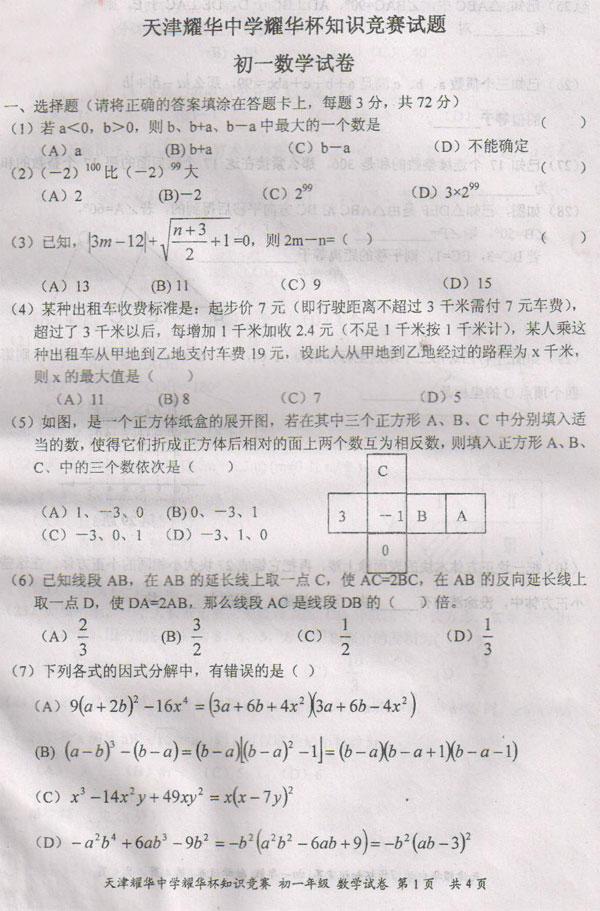 2011年天津耀华中学耀华杯知识竞赛初一数学